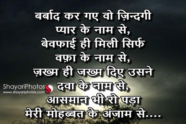 Frohe Weihnachten Hindi.Lustig Shayari In Hindi Bilder Herunterladen