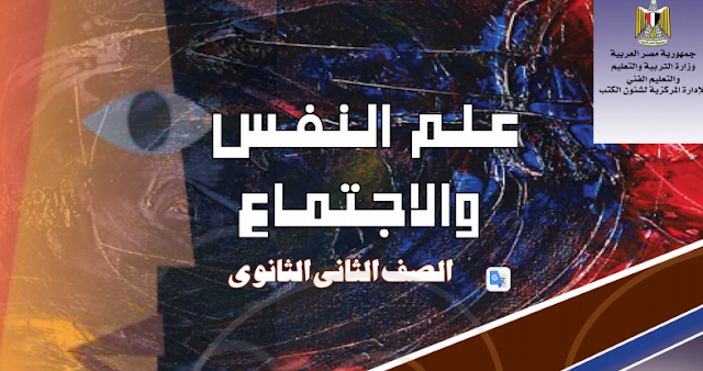 تحميل كتاب علم النفس والاجتماع تانية ثانوي ترم اول 2019