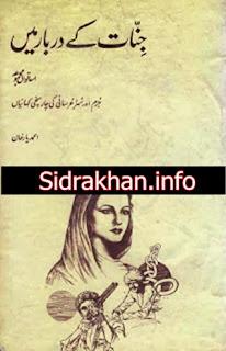 Jinnat Ke Darbar Mein