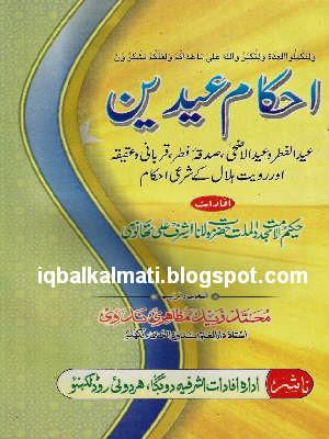 Ahkam e Eidain By Mufti Muhammad Zaid Mazahiri Nadvi