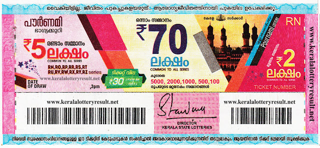 Buy Pournami Kerala Lottery Online