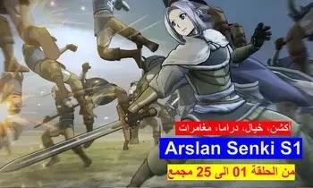 Arslan Senki S1 مشاهدة وتحميل جميع حلقات انمي الموسم الاول من الحلقة 01 الى 25 مجمع