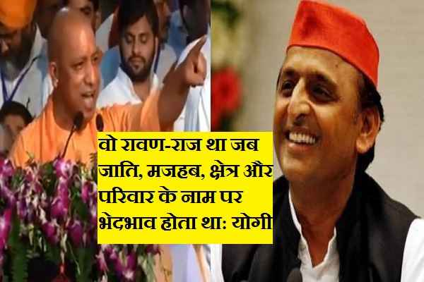 up-cm-akhilesh-yadav-told-akhilesh-rule-rawan-raj-for-bhedbhav