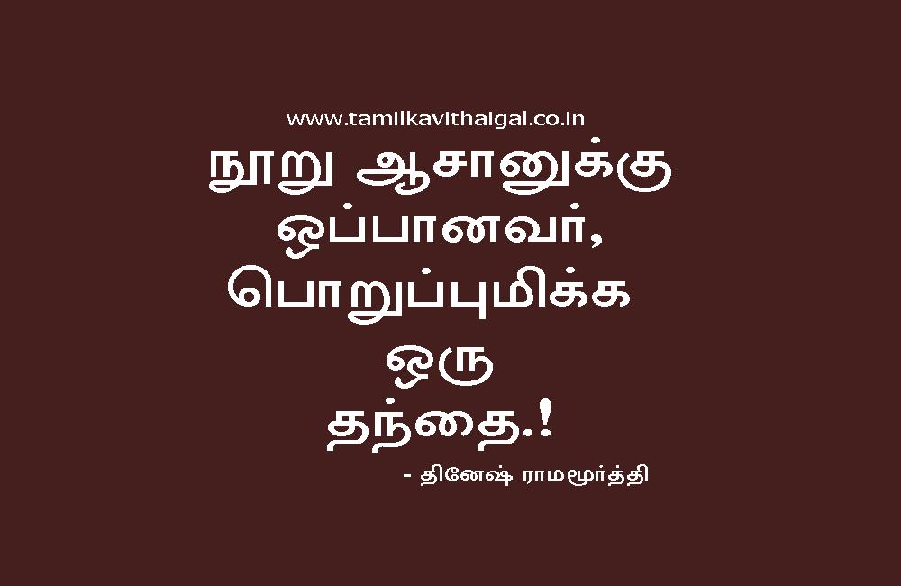 tamil kavithai about appa | appa kavithai | tamil poem ...