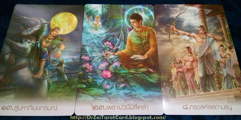 อ่านไพ่พุทธประวัติ เรียงไพ่ ไพ่สามใบ อ่านไพ่ออราเคิล buddha history oracle พยากรณ์ไพ่ หมอดูไพ่ยิปซี Tarot reading buddhist art