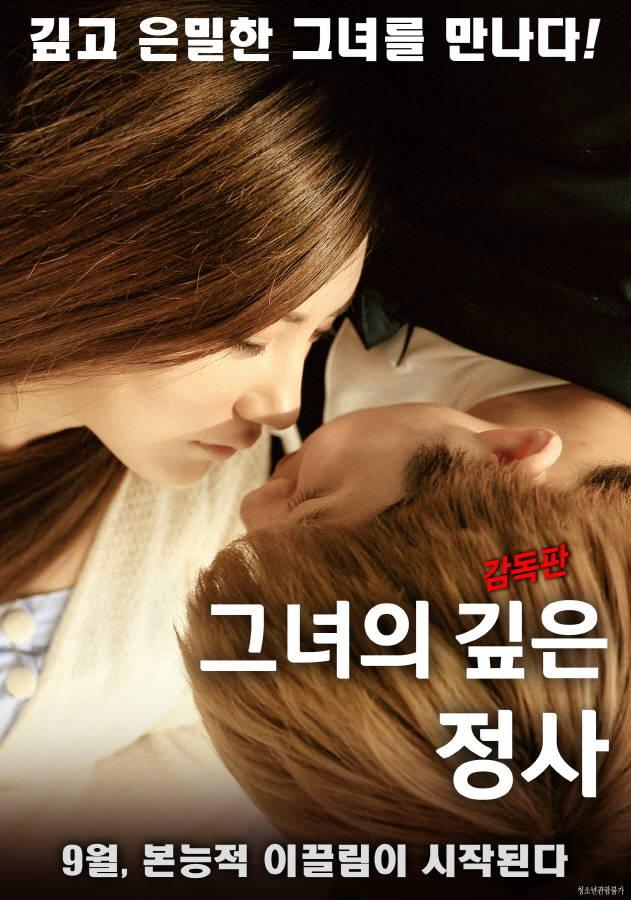 Her Deep Love Affair – Director's Cut (2017)