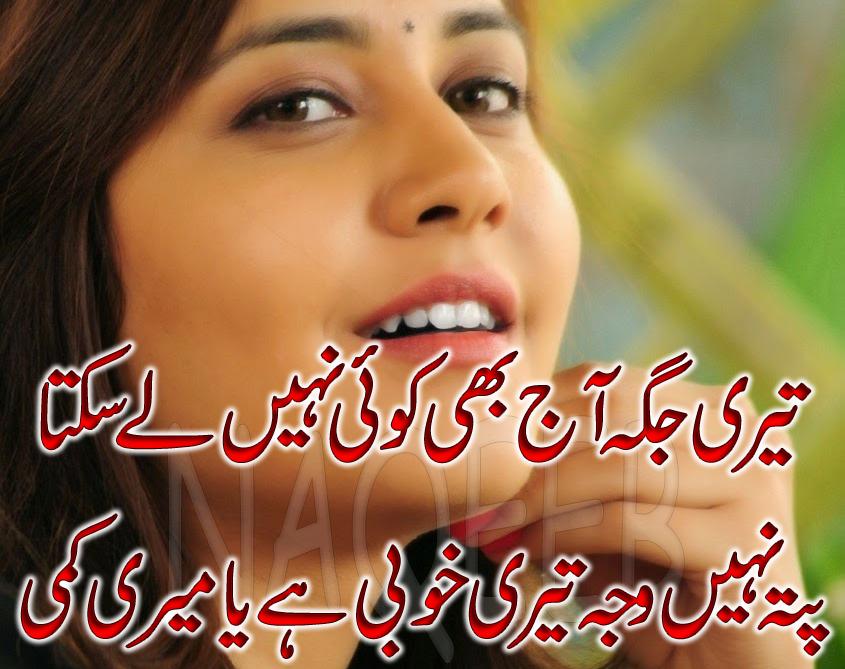 2 line urdu love poetry