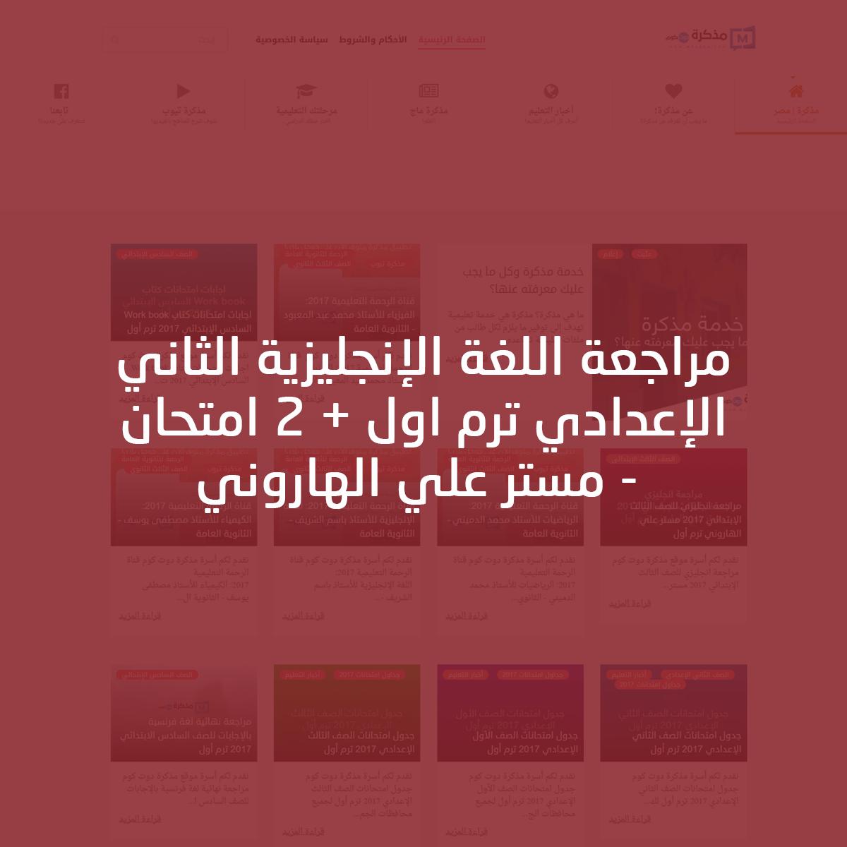 مراجعة اللغة الإنجليزية الثاني الإعدادي  ترم اول + 2 امتحان - مستر علي الهاروني