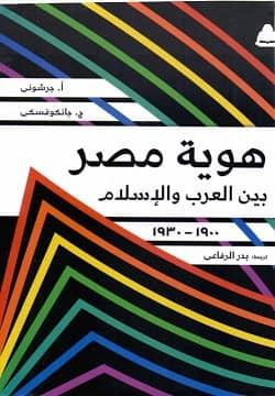 تحميل كتاب هوية مصر بين العرب والإسلام pdf - جرشوني وجانكوفسكي