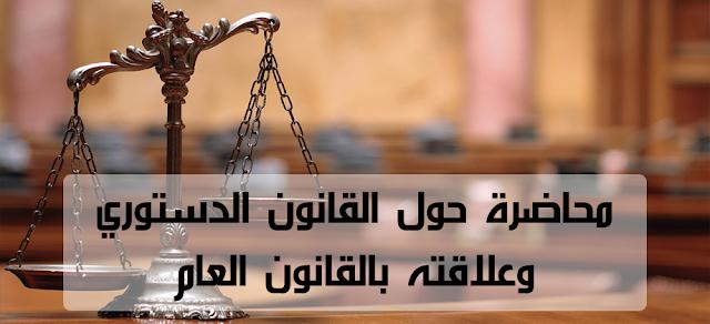 محاضرة , حول , القانون , الدستوري , وعلاقته , بالقانون , العام