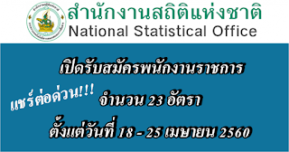 แนวข้อสอบ สำนักงานสถิติแห่งชาติ ทุกตำแหน่งล่าสุดปี60