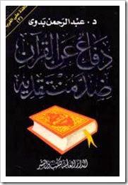 دفاع عن القرآن ضد منتقديه - عبد الرحمان بدوي
