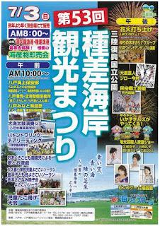Tanesashi Coast Tourism Festival 2016 flyer front 平成28年第53回種差海岸観光まつり チラシ表 八戸市 Tanesashi Kaigan Kankou Matsuri Hachinohe City