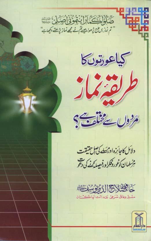Namaz Ka Tarika Book