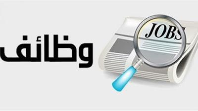 وظائف في مصر والخليج براتب يبدأ من 7 الاف الي 40 الف