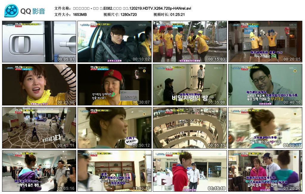 Running man episode 82 kshowonline - Won bin and song hye