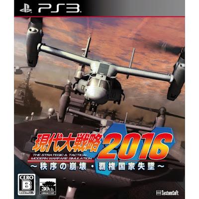 [PS3][現代大戦略 2016~秩序の崩壊・覇権国家失墜~] ISO (JPN) Download
