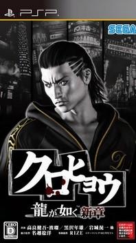 Download Kurohyou Ryu Ga Gotoku Shinshou PSP PPSSPP