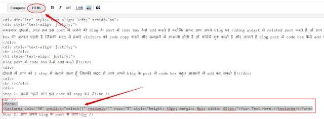 Blog Post Me Code Box Kaise Add Kare