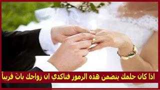اذا كان حلمك يتضمن هذه الرموز فتاكدي ان زواجك بات قريبا