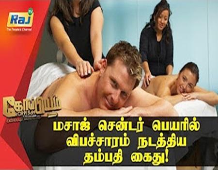 Koppiyam 27-12-2017 Prostitution In Massage Centers
