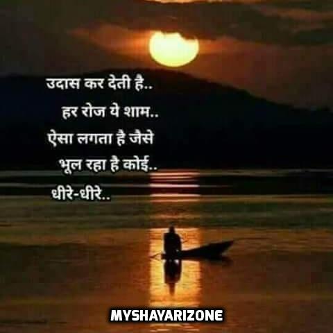 Emotional Sad Shayari in Hindi