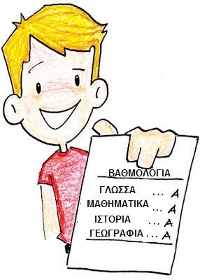 Αποτέλεσμα εικόνας για Ενημέρωση προς τους γονείς και κηδεμόνες για την επίδοση βαθμολογίας 2ου Τριμήνου
