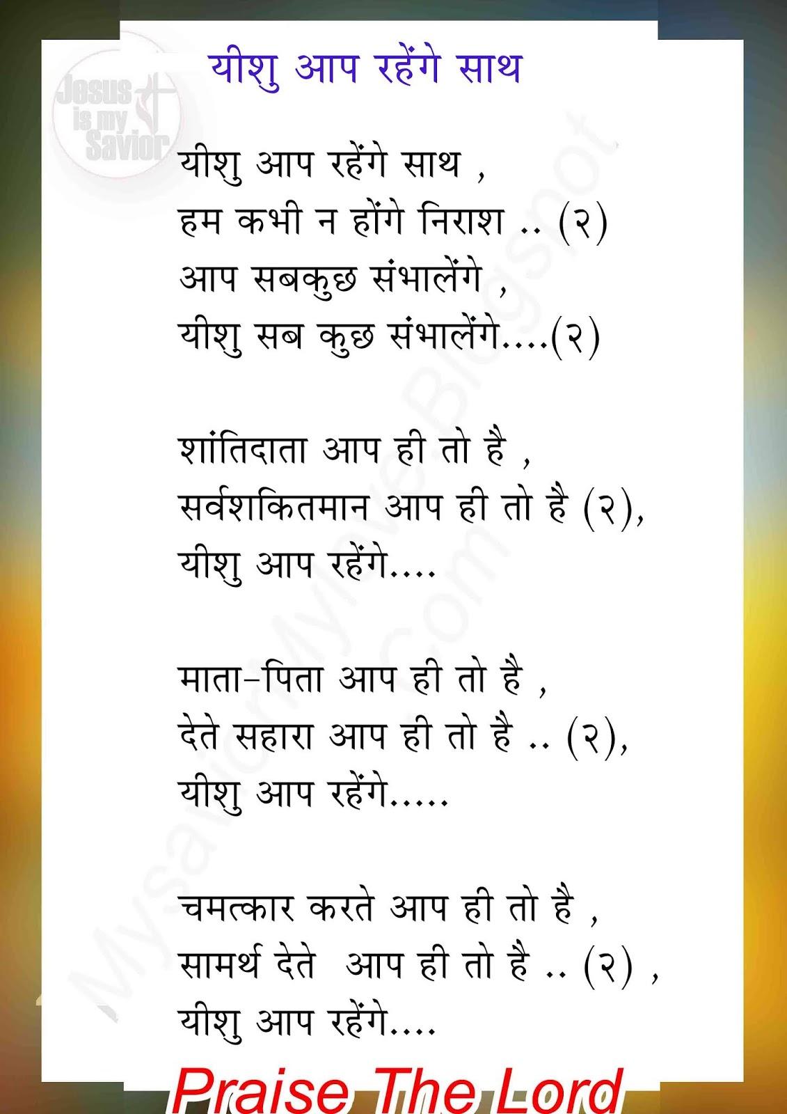 À¤¯ À¤¶ À¤†à¤ª À¤°à¤¹ À¤— À¤¸ À¤¥ Yeshu Aap Rahenge Saath Christian Song Lyrics Hindi New Christian Song S Lyrics Top christian songs in hindi | hindi jesus song (मसीही गीत). य श आप रह ग स थ yeshu aap rahenge