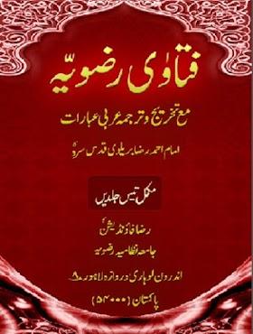 Fatawa Rizvia Complete By Imam Ahmad Raza Khan PDF Free Download