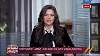 برنامج صباح دريم 17-1-2017 منة فاروق - قناة دريم