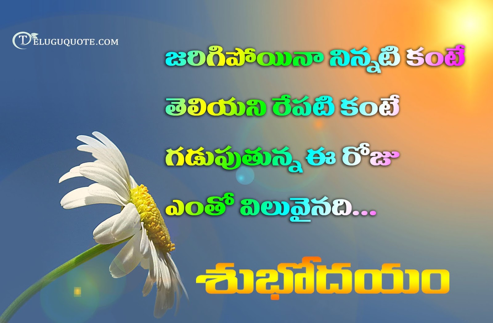 Good Morning Quotes In Telugu Download Good Quotes