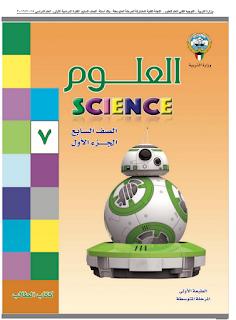 اسئلة واجابات فياسئلة واجابات في العلوم للصف السابع  العلوم للصف السابع