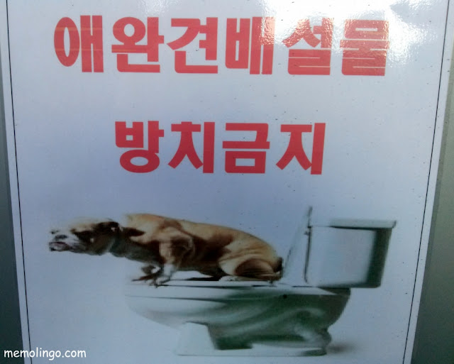 Cartel en coreano prohibiendo cacas de perro