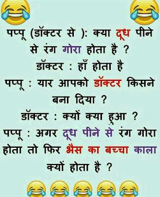 Pappu And Doctor Jokes In Hindi Pappu jokes in hindi 2018