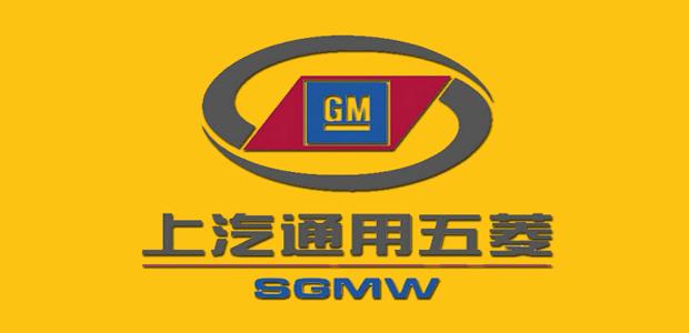 Loker PT SGMW Motor Indonesia Cikarang