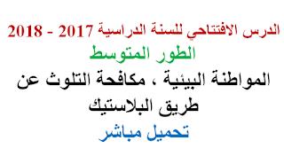 نموذج الدرس الافتتاحي الرسمي للسنة الدراسية 2017 - 2018  للطور المتوسط