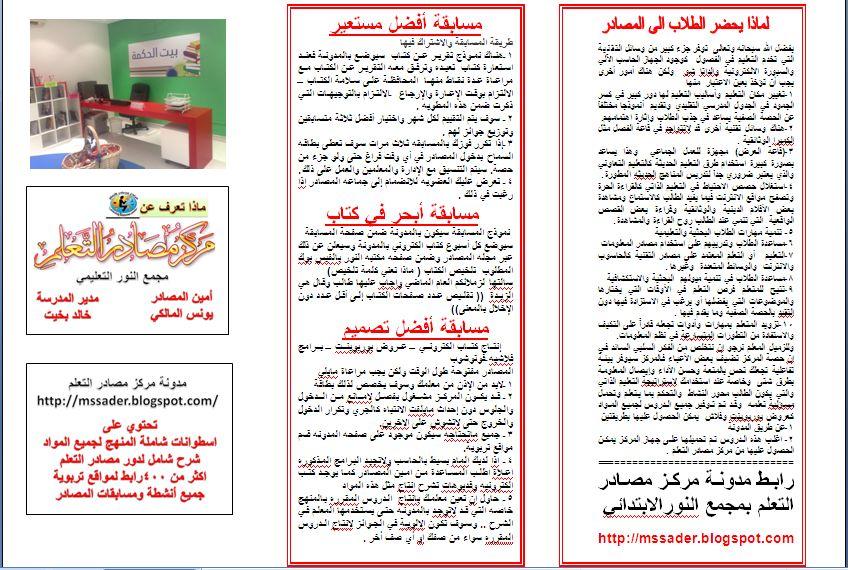 الأمن والسلامة بالمدرسة - مدرسة الشهيد مراد بديروط