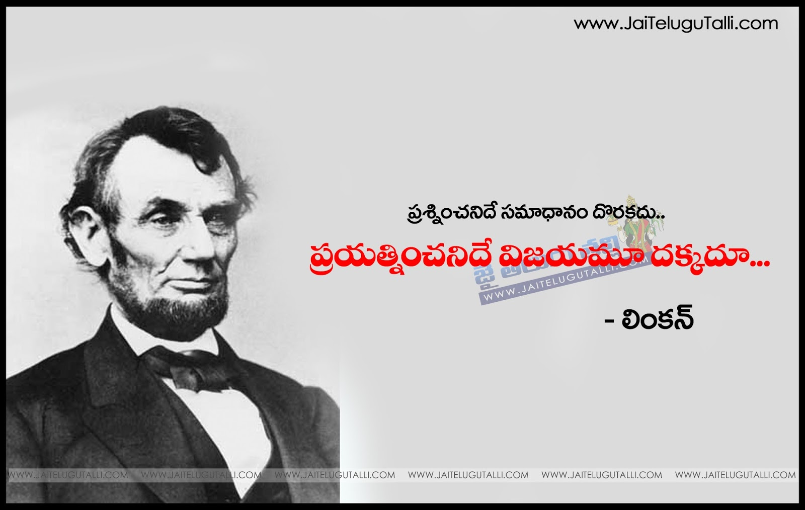 Abraham lincoln telugu quotes images best inspiration life