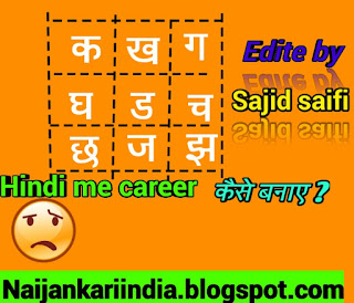 hindi me career kaise banaye