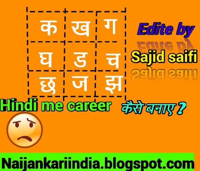 hindi me career kaise banaye