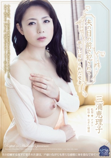 Being Fucked In Front Of Her Husband's Eye – Miura Wife Was Cuckold Subordinates Eriko