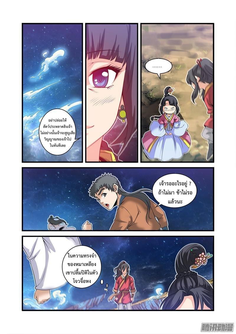 อ่านการ์ตูน Xian Ni 58 ภาพที่ 10