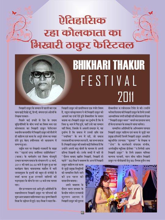 bhikhari shayari - photo #25