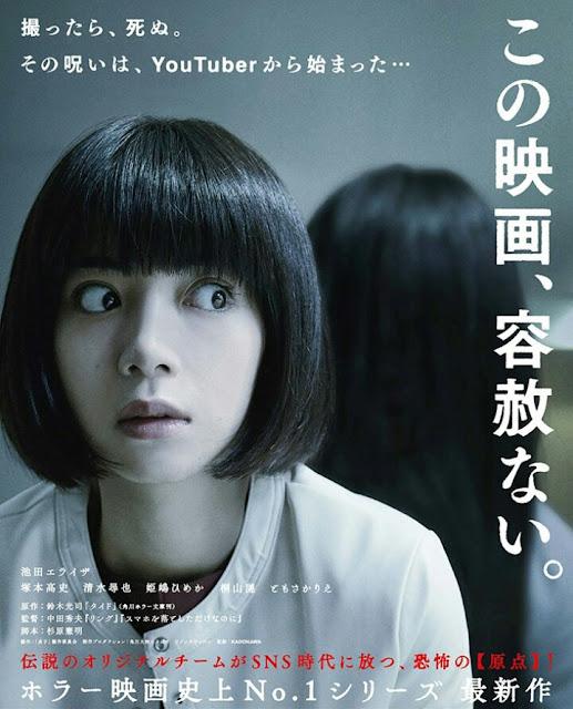 """El trailer de """"Sadako"""" (2019) recupera la atmósfera terrorífica de la original"""