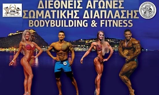"""Τα επίσημα αποτελέσματα των Διεθνών αγώνων Σωματικής Διάπλασης """"Santonjas Cup"""" στο Ναύπλιο"""