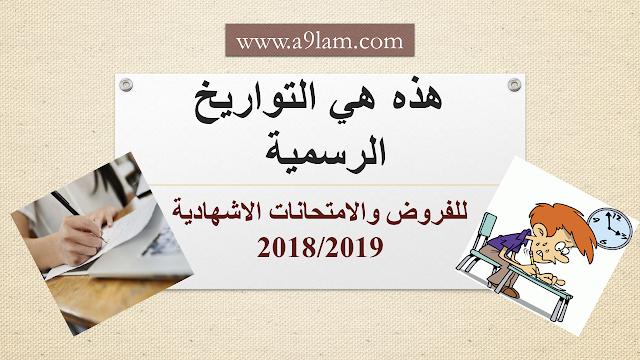 للفروض والامتحانات الاشهادية 2018/2019