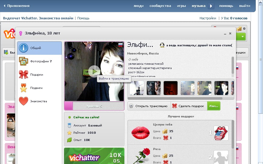 знакомства с девушкой по вебкамере