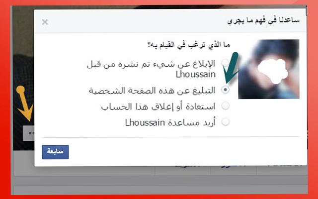 كيفية حذف حساب أي شخص يحمل إسمك على الفيسبوك بطريقة مضمونة