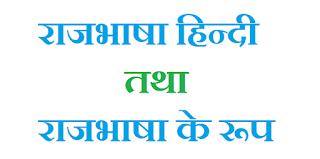 राजभाषा हिन्दी - राजभाषा हिन्दी के रूप