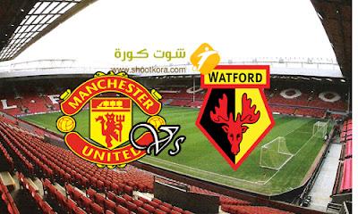 مان يونايتد اليوم على مباراة قوية امام فريق واتفورد فى مباراة من الاسبوع الثامن والعشرون